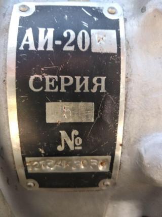 Двигатель АИ-20К, новый